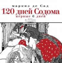 Маркиз де Сад - 120 дней Содома (первые 6 дней)