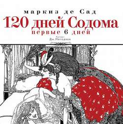 120 дней Содома (первые 6 дней)