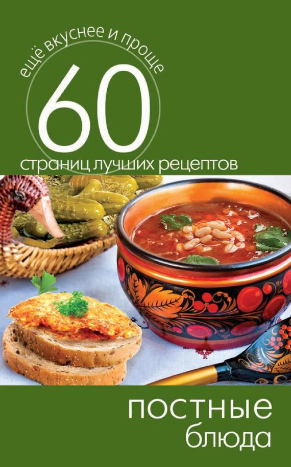 Сергей Кашин - Постные блюда