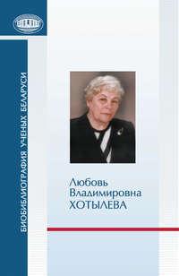 Отсутствует - Любовь Владимировна Хотылева