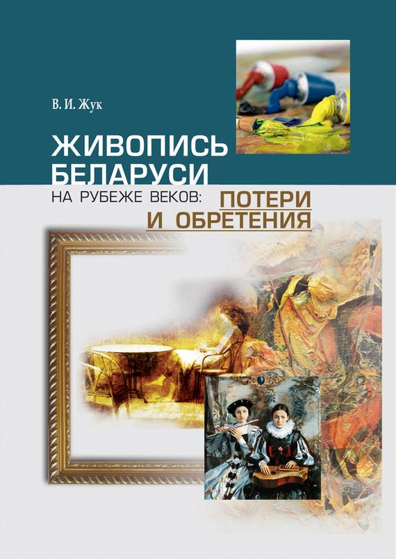 В. И. Жук Живопись Беларуси на рубеже веков. Потери и обретения