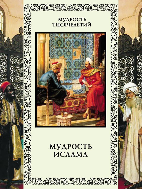 Отсутствует Мудрость ислама священный коран смыслы на таджикском языке том 1