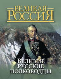 Отсутствует - Великие русские полководцы