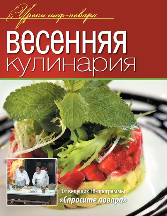 Коллектив авторов Весенняя кулинария рыба и морепродукты авторские рецепты от знаменитых шеф поваров