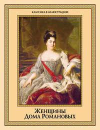 Отсутствует - Женщины дома Романовых