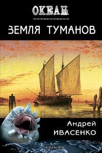 Ивасенко, Андрей  - Земля туманов