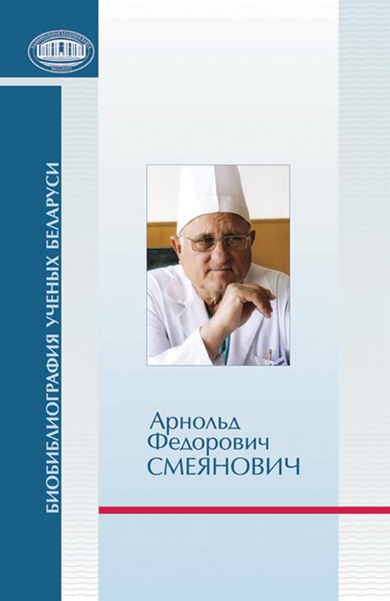 Арнольд Федорович Смеянович: к 75-летию со дня рождения изменяется активно и целеустремленно