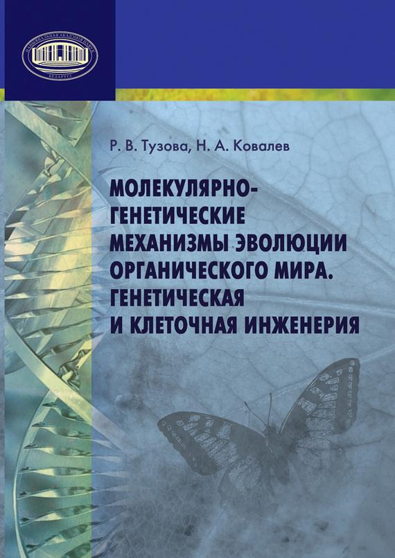 Р. В. Тузова бесплатно
