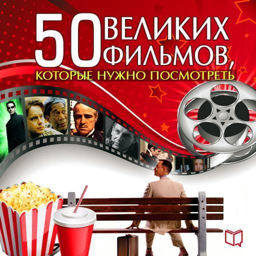 50 великих фильмов, которые нужно посмотреть