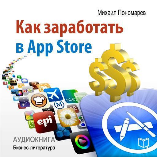 Как заработать в AppStore