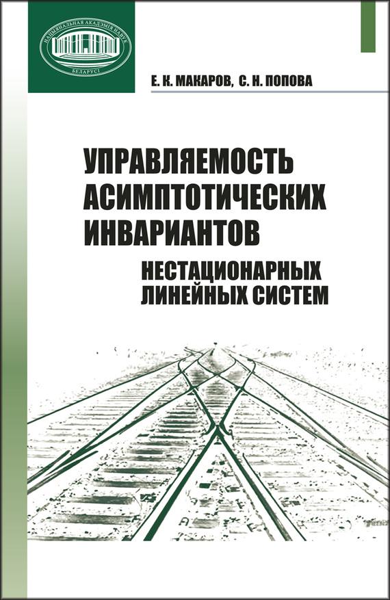 обложка книги static/bookimages/10/85/11/10851158.bin.dir/10851158.cover.jpg