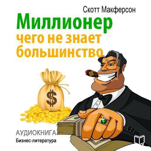 Скотт Макферсон бесплатно