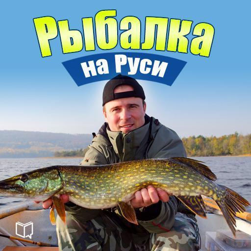 Илья Сметанов Рыбалка на Руси. Все о рыбах и снастях