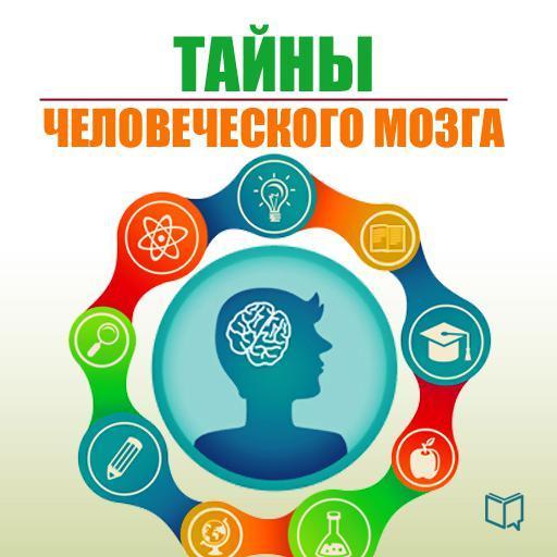 Наталья Епифановская Тайны человеческого мозга светлана кузина мозг врет тайны мозга знаем мозг – управляем собой