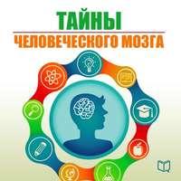 Епифановская, Наталья  - Тайны человеческого мозга