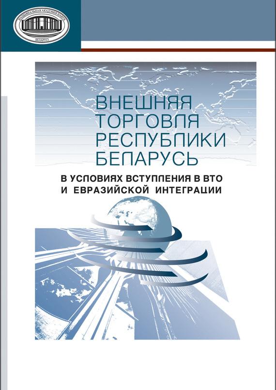 А. Е. Дайнеко Внешняя торговля Республики Беларусь в условиях вступления в ВТО и евразийской интеграции