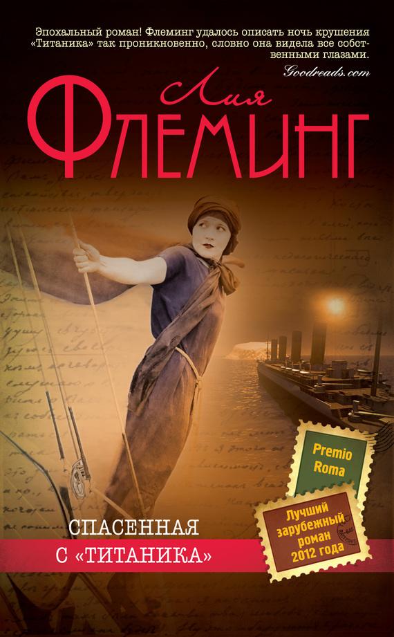 Обложка книги Спасенная с «Титаника», автор Флеминг, Лия