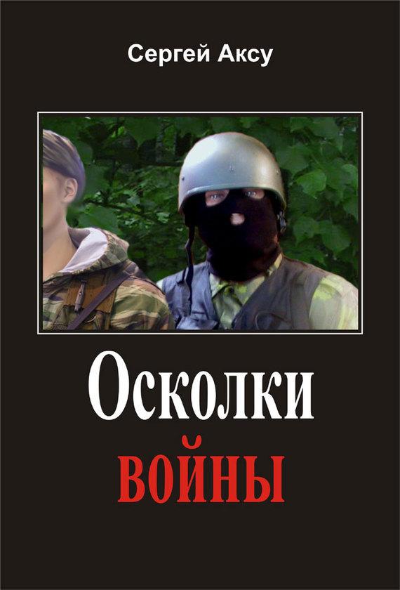 Сергей Аксу Осколки войны сергей аксу запах женщины