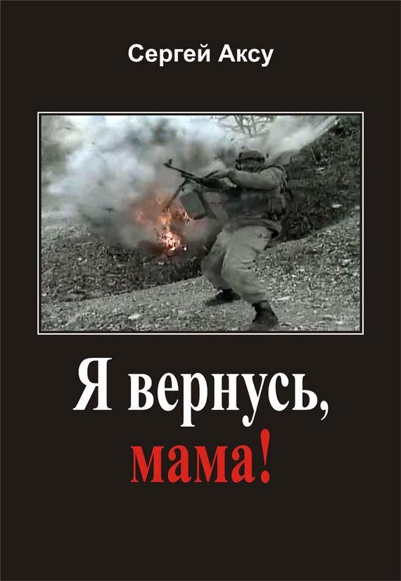 Сергей Аксу Я вернусь, мама! сергей аксу запах женщины