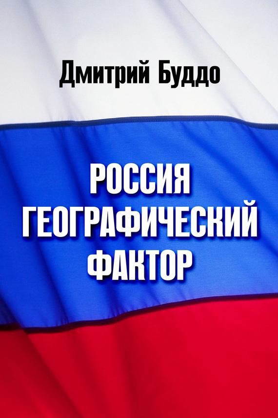 Дмитрий Буддо Россия. Географический фактор дешевые авиабилеты в киев