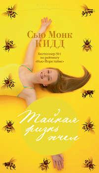 - Тайная жизнь пчел