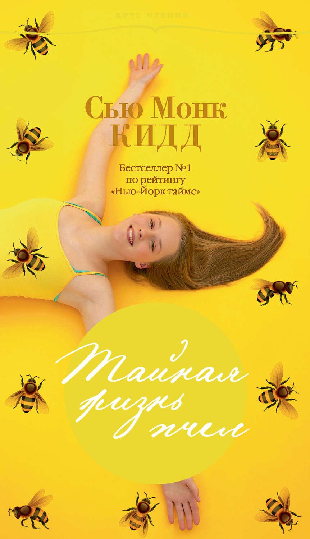 Тайная жизнь пчел книга скачать fb2