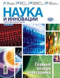 Отсутствует - Наука и инновации №3 (109) 2012