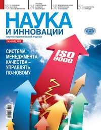 Отсутствует - Наука и инновации №4 (110) 2012