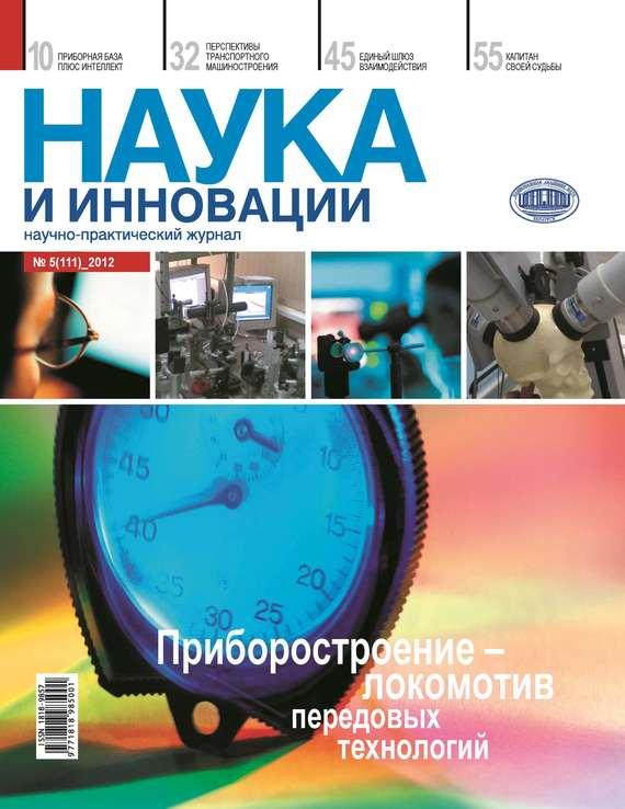Отсутствует Наука и инновации №5 (111) 2012 пошел козел на базар