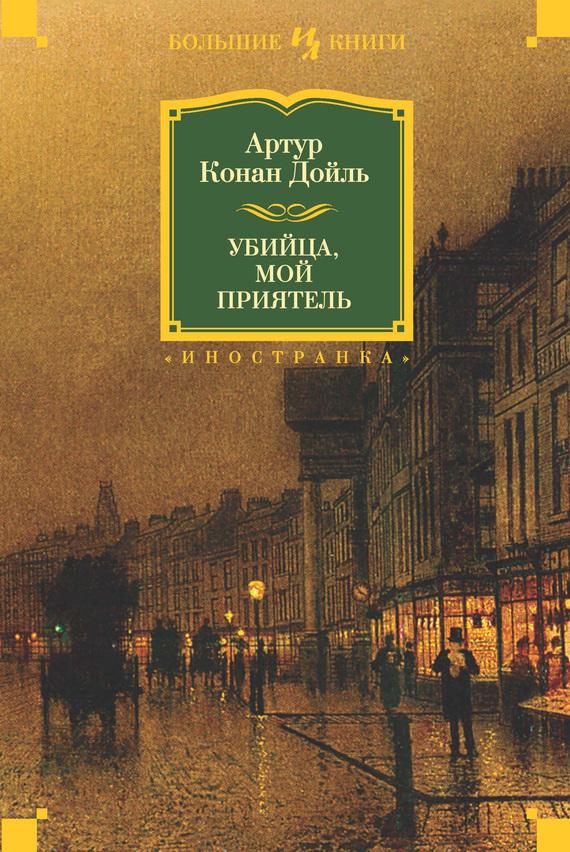 читать книгу Артур Конан Дойл электронной скачивание