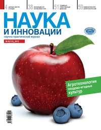 Отсутствует - Наука и инновации №6 (112) 2012