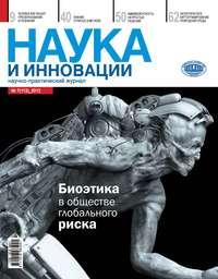 Отсутствует - Наука и инновации №7 (113) 2012
