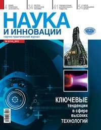Отсутствует - Наука и инновации &#84708 (114) 2012