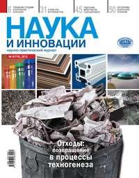 Отсутствует - Наука и инновации &#84709 (115) 2012