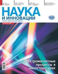Отсутствует - Наука и инновации &#847011 (117) 2012