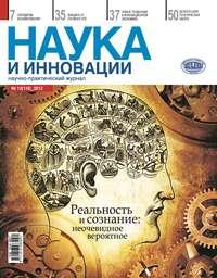Отсутствует - Наука и инновации №12 (118) 2012