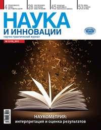 Отсутствует - Наука и инновации №1 (119) 2013