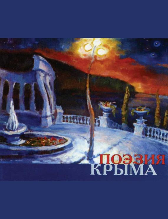 Сборник Поэзия Крыма. Сборник стихов русских поэтов комлев и ковыль