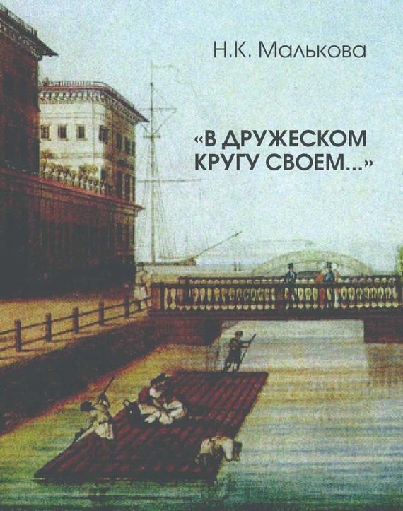 Нина Малькова - «В дружеском кругу своем …» (Вяземский в Петербурге)