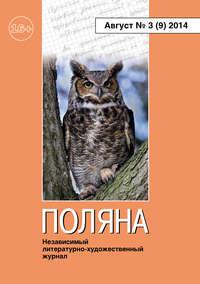 - Поляна №3 (9), август 2014