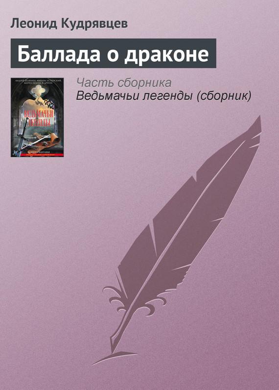 Леонид Кудрявцев Баллада о драконе