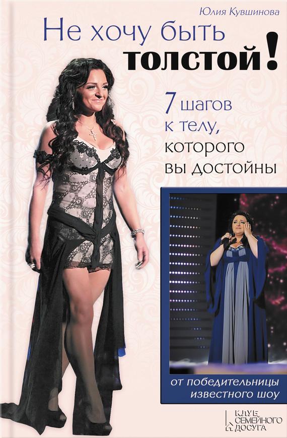 Юлия Кувшинова Не хочу быть толстой!7 шагов к телу, которого вы достойны кувшинова мария