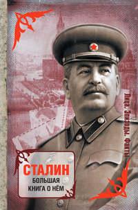 - Сталин. Большая книга о нем