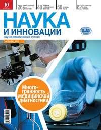Отсутствует - Наука и инновации №2 (120) 2013