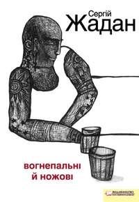 Жадан, Сергей  - Вогнепальні й ножові