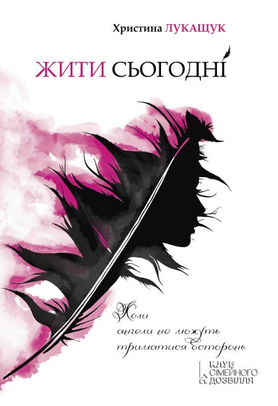 яркий рассказ в книге Христина Лукащук