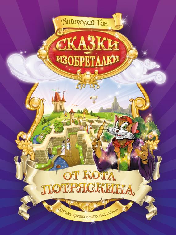Обложка книги Сказки-изобреталки от кота Потряскина, автор Гин, Анатолий