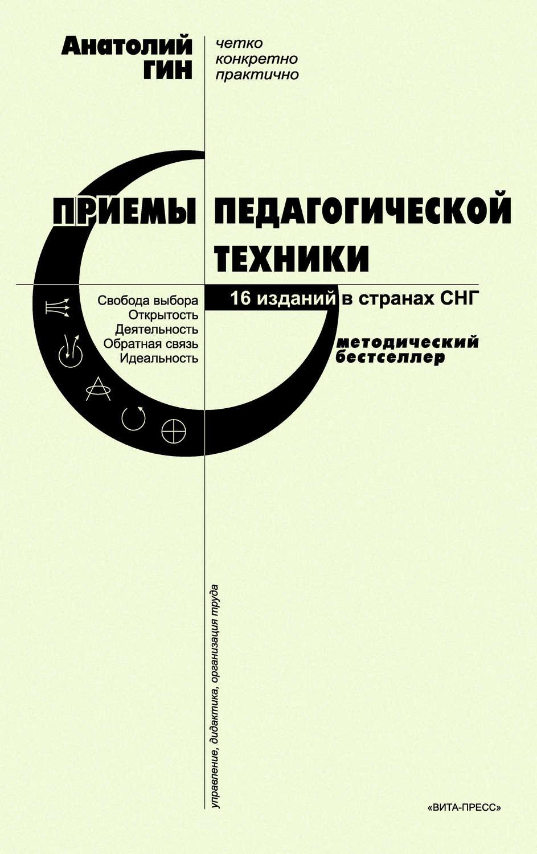 Книги триз скачать pdf