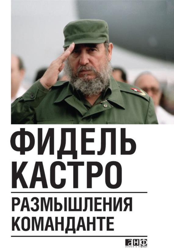 Фидель Кастро Размышления команданте комлев и ковыль