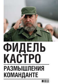 Кастро, Фидель  - Размышления команданте